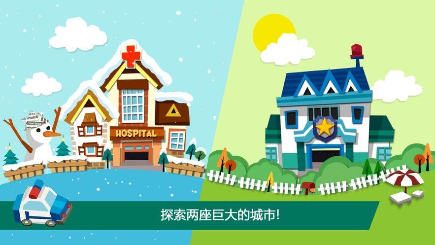 騰訊熊貓博士玩具車小鎮游戲下載免費版圖4: