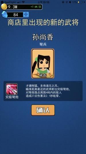 小小统帅破解版图5