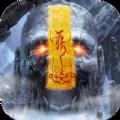 太古诛邪录游戏官方网站下载正版
