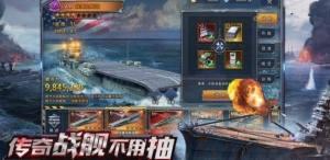 危机救援之战舰风暴应用宝版图3