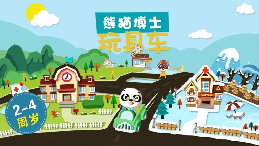 騰訊熊貓博士玩具車小鎮游戲下載免費版圖5: