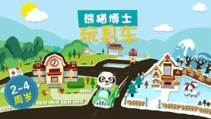 腾讯熊猫博士玩具车游戏图5
