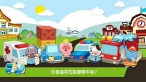 腾讯熊猫博士玩具车游戏图3