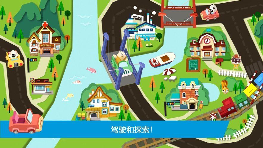 騰訊熊貓博士玩具車小鎮游戲下載免費版圖1: