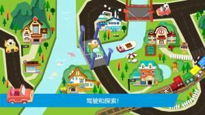腾讯熊猫博士玩具车游戏图1