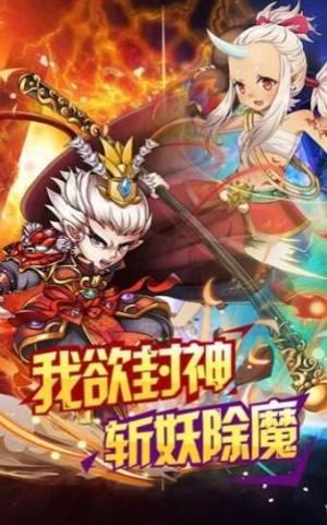 神鬼封神传游戏官方网站下载正式版图片1