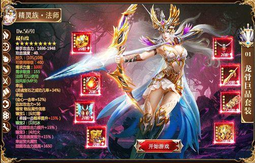 驯龙传说手游官方网站下载图3: