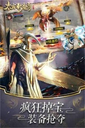 太古封魔录之御剑诀手游最新版下载图片4