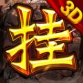紫金传世游戏官方
