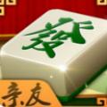 湖南亲友麻将ios版官网版下载 v1.0