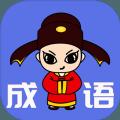 成语小农民游戏app安卓版官方下载 v1.0