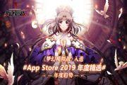 得到玩家高度認可 《夢幻模擬戰》手游入選App Store2019年度精選![多圖]