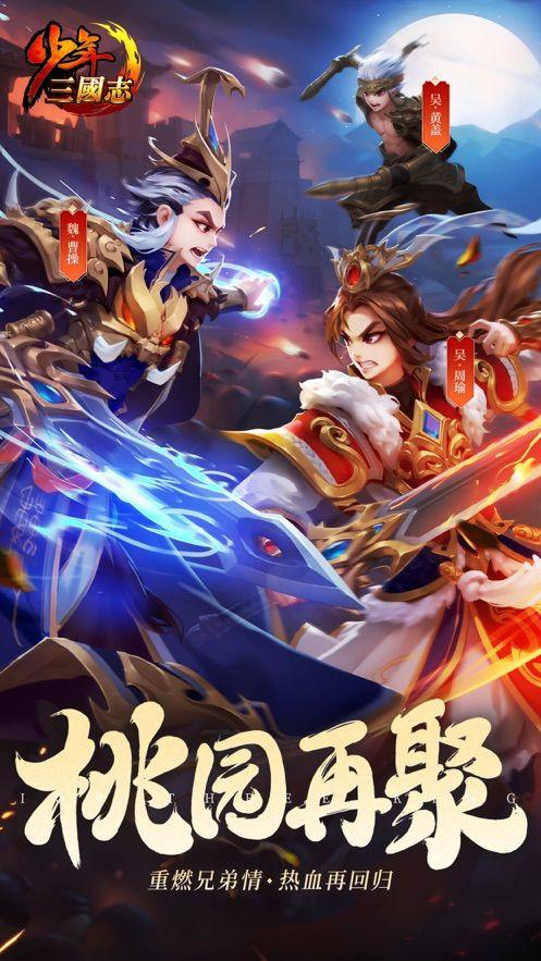 少年三国志怀旧版手游官方网站下载图片4