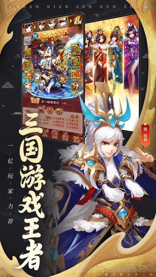 少年三国志怀旧版手游官方网站下载图5: