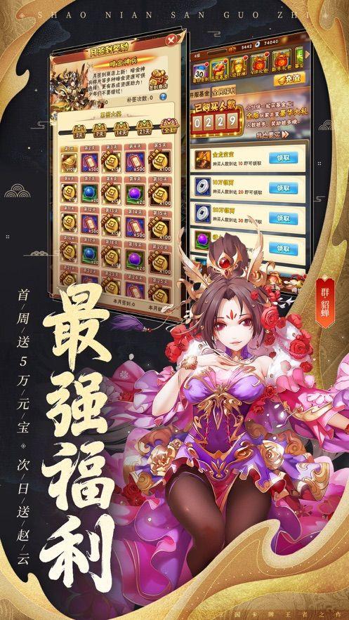 少年三国志怀旧版手游官方网站下载图片3