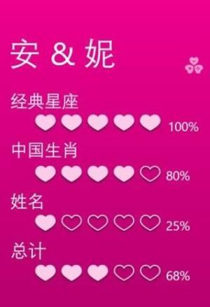 爱情检测器qq小程序官方版下载图片3