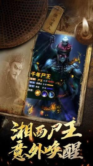 秘境寻宝英雄游戏官方网站下载图片1