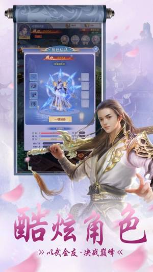 灵剑山修仙游戏官方下载图片4