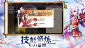 苍剑手游官网安卓版下载图片2