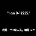 我是一个D级人员编号1225手机版
