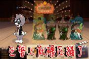 猫和老鼠:第一把游乐场对局,全S皮车队能赢吗?气势上就碾压了[多图]