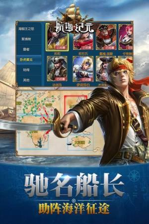 航海纪元3官网图2