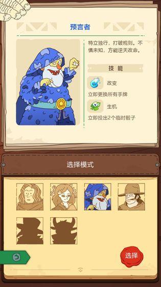 骰子元素师游戏官方正式版下载图3: