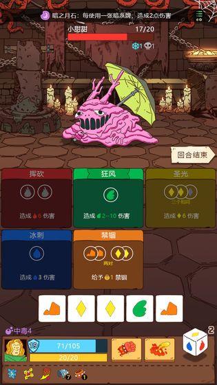 骰子元素师游戏官方正式版下载图5:
