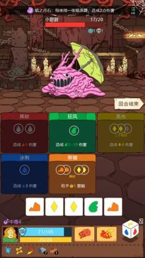 骰子元素师官方版图5