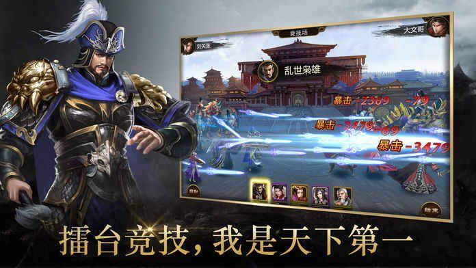 群雄天下名将语录游戏官方网站正版图片2