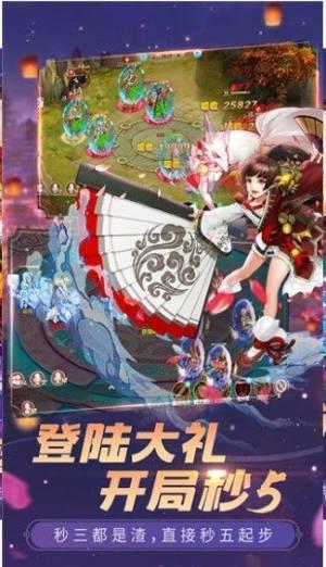 东洲大圣传手游官方正版图片3