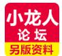 小龙人论坛另版资料app