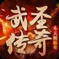 武圣传奇之天极霸业游戏官方网站下载正式版