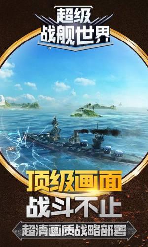 超级战舰世界破解版图3
