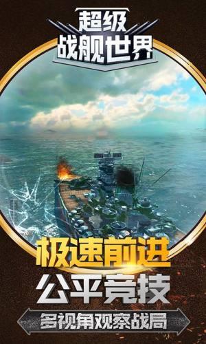 超级战舰世界游戏无限金钱内购版下载图片1