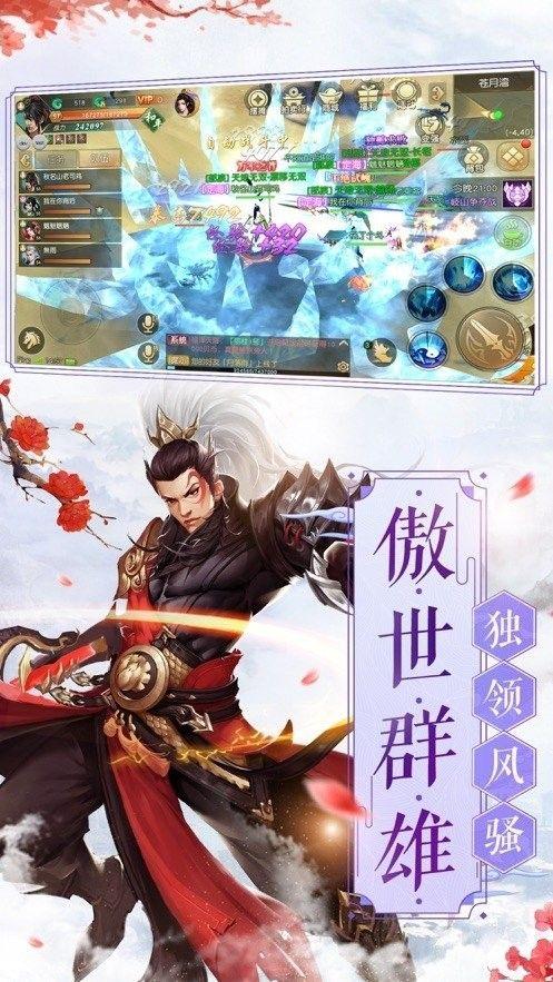 一剑成仙之神墟剑道手游官方下载图片3