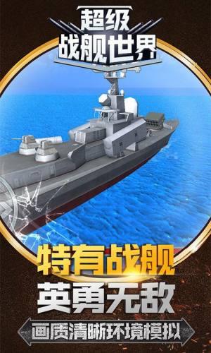 超级战舰世界破解版图2
