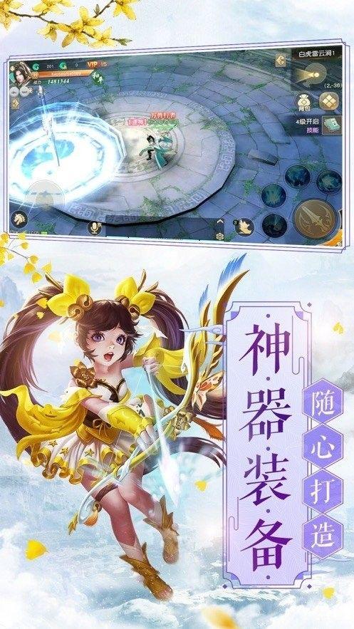 一剑成仙之神墟剑道手游官方下载图片4
