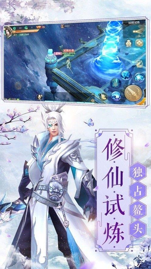 一剑成仙之神墟剑道手游官方下载图片2