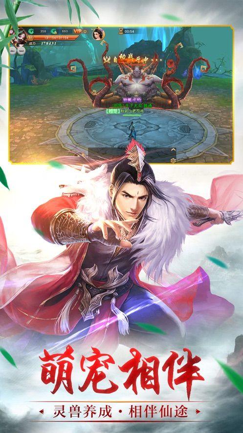 剑来化外天魔手游官网版下载图1:
