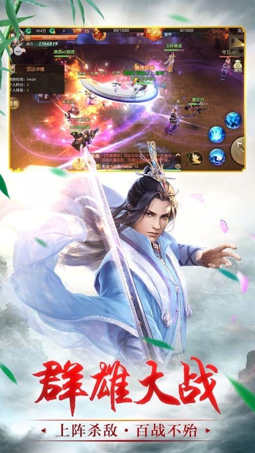 剑来化外天魔手游官网版下载图4:
