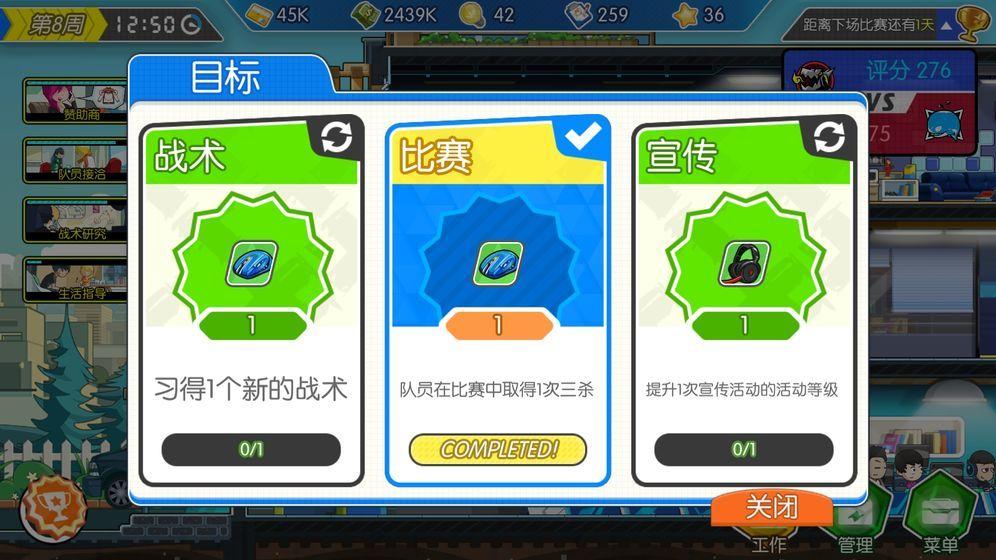 电竞传奇手游官网版下载最新正式版图1: