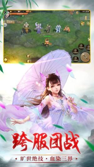 剑来化外天魔手游官网版下载图片2
