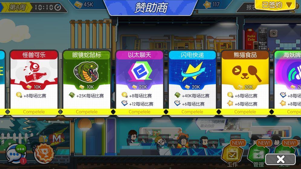 电竞传奇手游官网版下载最新正式版图5: