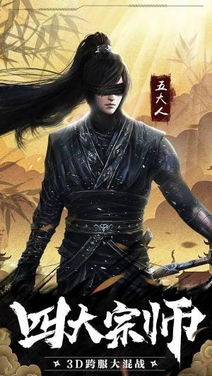 欲封神庆余年官网图2