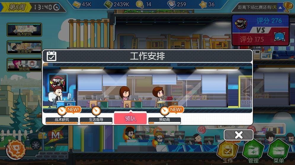 电竞传奇手游官网版下载最新正式版图2: