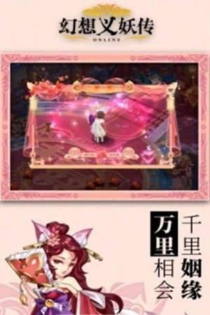 幻想义妖传手游官方正版图片1