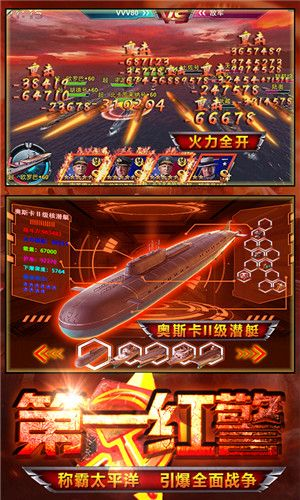 王者舰队尤里复仇变态版手游满V版下载图1: