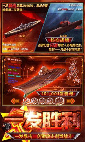 王者舰队尤里复仇变态版手游满V版下载图3:
