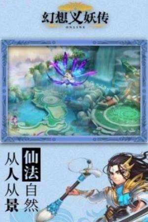 幻想义妖传手游官方正版图片2